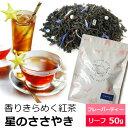 [紅茶/フレーバードティー]星のささやき(50g)