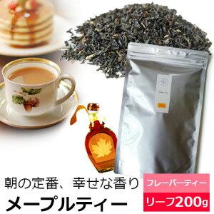 紅茶 お徳用パック メープルティー 200g フレーバードティー
