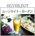 [紅茶]月明かりのティーパーティー気分。ムーンライトガーデン(50g)