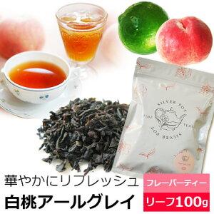 紅茶 お徳用パック 白桃 アールグレイ 100g フレーバードティー