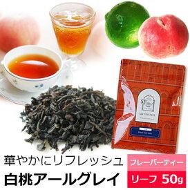 紅茶 白桃アールグレイ 50g / アールグレー / フレーバーティー
