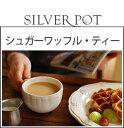 [紅茶(フレーバードティー)]シュガーワッフル・ティー(50g)Sugar Waffle Tea