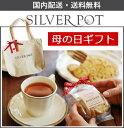 ★【国内配送・送料無料】[母の日ギフト]紅茶とクッキーのセット