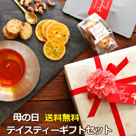 ★母の日 テイスティーギフトセット 紅茶 ティーバッグとクッキー セミドライフルーツ カシューナッツ