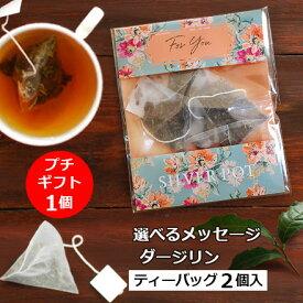 メッセージ プチギフト 紅茶 ダージリン ティーバッグ版 / かわいい 紅茶 ギフト、お配りギフトにぴったり!