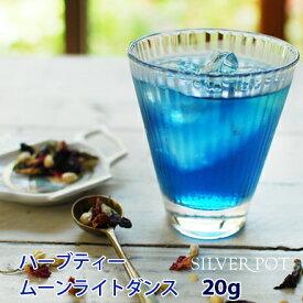 ハーブティー ムーンライトダンス 20g (バタフライピー ジャスミン ローズ)