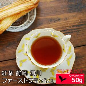 国産紅茶 静岡 掛川 2020年 ファーストフラッシュ くらさわ 50g