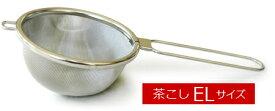 ☆茶こし ティーストレーナー Tea Strainer (Extra Large)