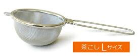 ☆茶こし ティーストレーナー Tea Strainer (L)