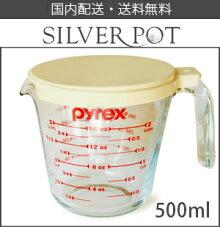 ★【送料無料】紅茶を美味しく淹れるならコレ!頼れるスグレモノ、メジャーカップ&フタ(500ml用)