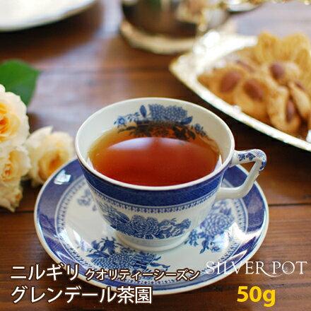 [紅茶]ニルギリ・クオリティーシーズン2018年グレンデール茶園OP Supreme(50g)
