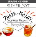 【送料無料】[期間限定・紅茶セット] 目指せ7日間紅茶生活!