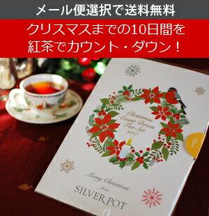 ◆11/22より発送開始(他ご註文含む)【メール便選択で送料無料】[紅茶セット]ティータイムでクリスマス・カウントダウン!2017 Christmas Count Down Tea Set