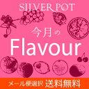 【メール便選択で送料無料】[紅茶セット] 今月のFlavour<1月>