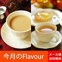 Flavour1809 sum