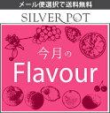 【メール便選択で送料無料】[紅茶セット] 今月のFlavour<4月>