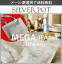 【メール便選択で送料無料】MEGA TEA SET in the bag