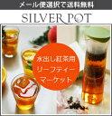 【メール便選択で送料無料】水出し紅茶用リーフティー・マーケットひんやり爽やかなサマーティータイムを。