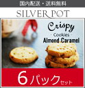 Almond caramel 6p su