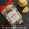 ★ I gather up an almond caramel cookie 6 pack and buy it and set it
