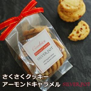 ☆ティータイムにぴったり!アーモンド キャラメル クッキー (1パック)