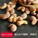 Cashew18 sum
