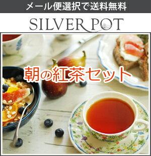 【メール便選択で送料無料】秋から始める、ちょっと幸せな目覚め「朝の紅茶セット」