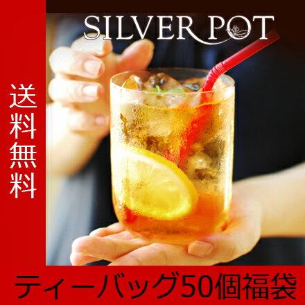 【送料無料(メール便)】紅茶専門店のティーバッグ50個福袋!