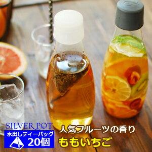 水出し紅茶用ティーバッグ お徳用パック 2.5g×20TB入り ももいちご