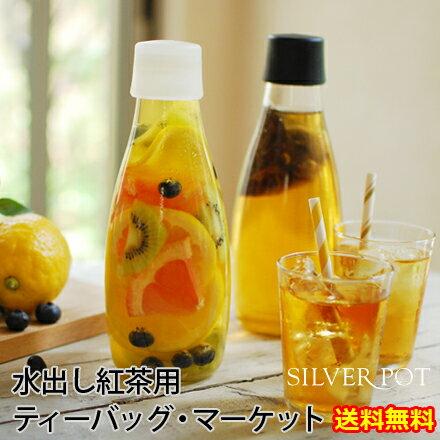 【送料無料】夏はこれ!水出し紅茶用ティーバッグMarket