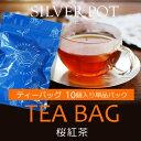 [紅茶]ティーバッグ10個入りパック[桜紅茶]
