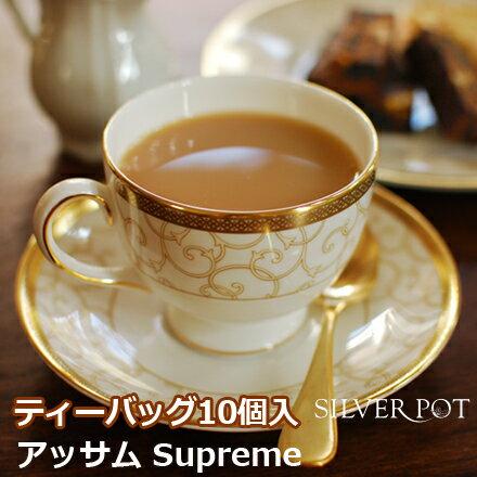 紅茶 ティーバッグ 10個入りパック アッサムSupreme