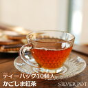 紅茶 ティーバッグ 10個入りパック かごしま紅茶