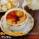 ★紅茶 ティーバッグ 100個入 お徳用パック アッサム
