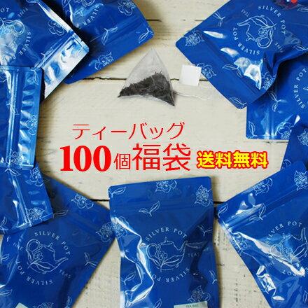 ★【送料無料】紅茶専門店のティーバッグ100個福袋!