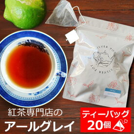 紅茶 ティーバッグ 20個入 お徳用パック アールグレイ / アールグレー / フレーバーティー