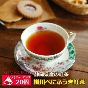 紅茶 ティーバッグ 20個入 お徳用パック 掛川 べにふうき紅茶 国産紅茶 和紅茶