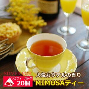 紅茶 ティーバッグ 20個入 お徳用パック MIMOSAティー / フレーバーティー