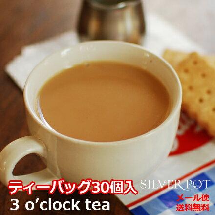 紅茶 ティーバッグ 30個入 お徳用パック 3o'clock tea