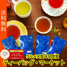 【送料無料】ティーバッグ・マーケット・セット