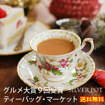 [紅茶]グルメ大賞(紅茶部門)9回受賞!【送料無料(メール便)】ティーバッグ・マーケット・セット