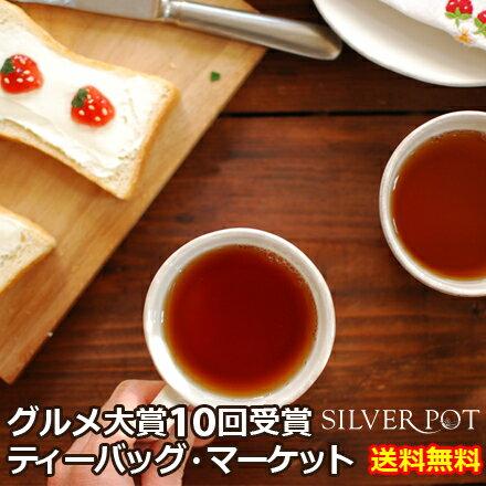 送料無料(メール便)グルメ大賞紅茶部門9回受賞!ティーバッグ・マーケット・セット