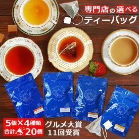 グルメ大賞紅茶部門11回受賞!ティーバッグマーケット セット / 選べる専門店の美味しさ メール便 送料無料