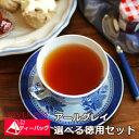 紅茶 ティーバッグ アールグレイ 徳用トリプルセット / アールグレー / フレーバーティー