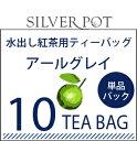水出し紅茶用ティーバッグ・10TB入り「アールグレイ」
