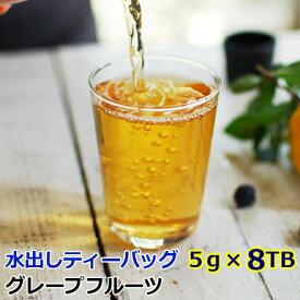 水出し紅茶用ティーバッグ 5g×8TB入り グレープフルーツ
