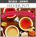 【送料無料】スイーツな香りを集めた特別セットSweets Tea Wonderland!