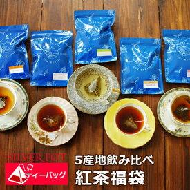 5origins 5つの産地 飲み比べ 紅茶福袋 たっぷり50ティーバッグ入り!