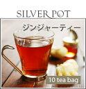 [紅茶]ティーバッグ10個入りパック「ジンジャーティー」