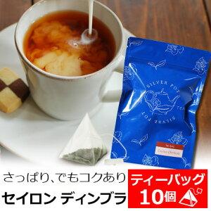 紅茶 ティーバッグ 10個入りパック セイロン ディンブラ